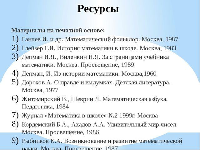 Ресурсы Материалы на печатной основе: Ганчев И. и др. Математический фольклор...