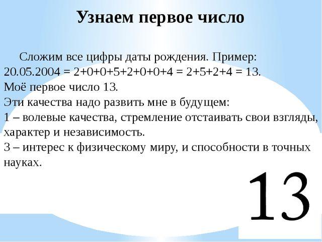 Узнаем первое число Сложим все цифры даты рождения. Пример: 20.05.2004 = 2+0+...