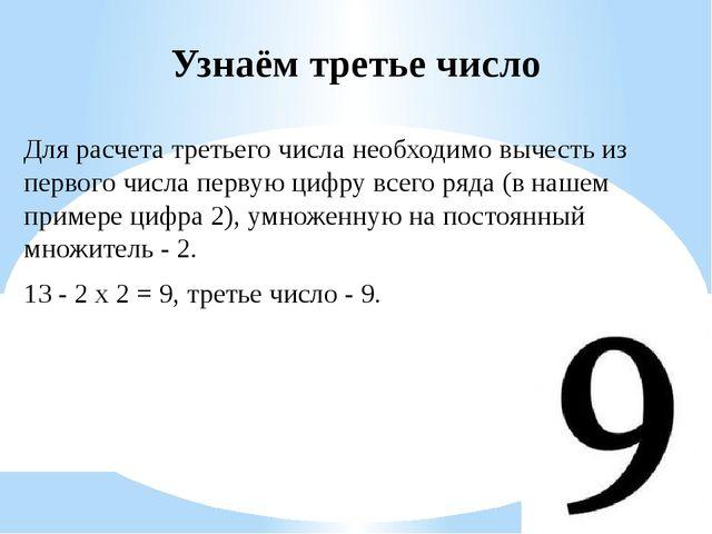 Узнаём третье число Для расчета третьего числа необходимо вычесть из первого...
