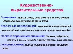Художественно- выразительные средства Сравнения: Красочные определения: Слова