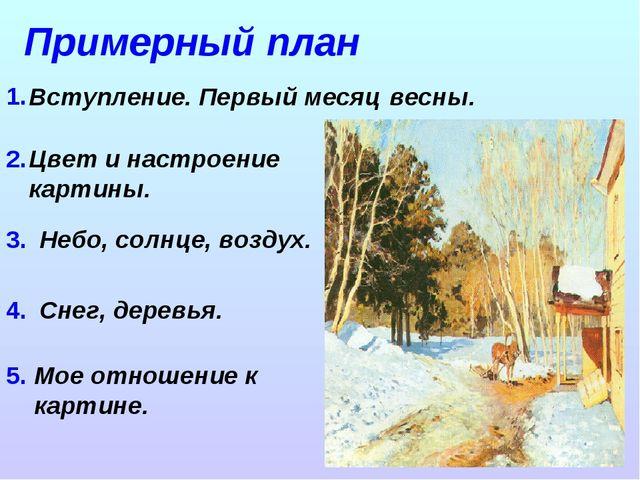 Примерный план Вступление. Первый месяц весны. Небо, солнце, воздух. Снег, де...