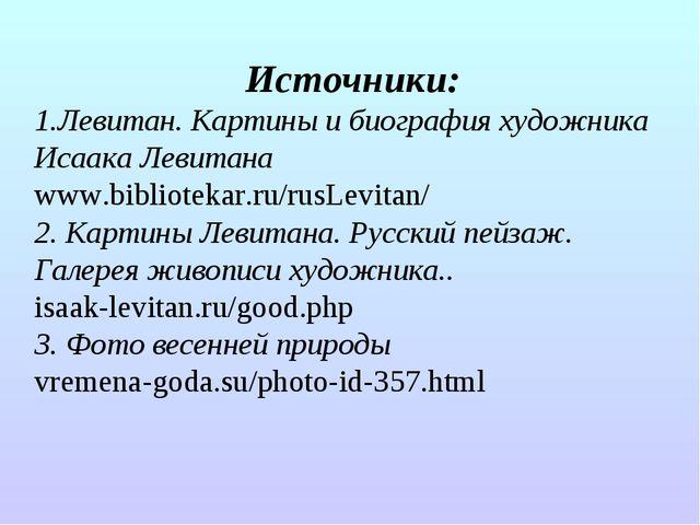 Источники: Левитан. Картины и биография художника Исаака Левитана www.bibliot...