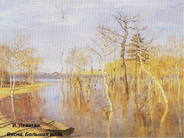 И. Левитан. Весна. Большая вода.
