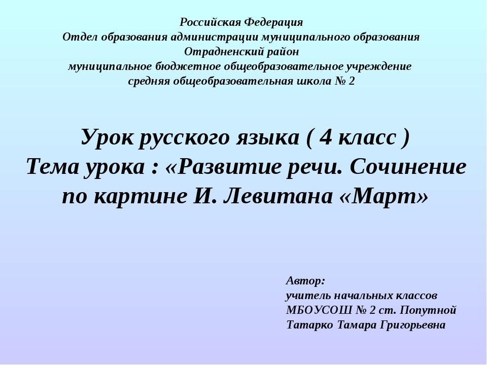 Российская Федерация Отдел образования администрации муниципального образован...
