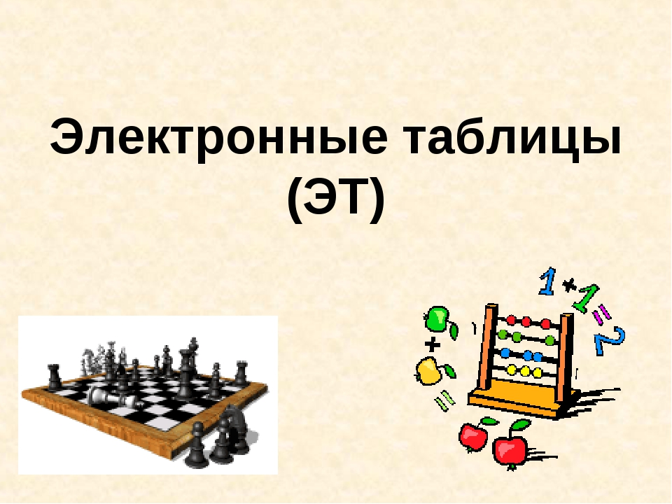 Электронные таблицы (ЭТ)