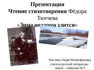 Презентация Чтение стихотворения Фёдора Тютчева «Зима недаром злится» Пыстина