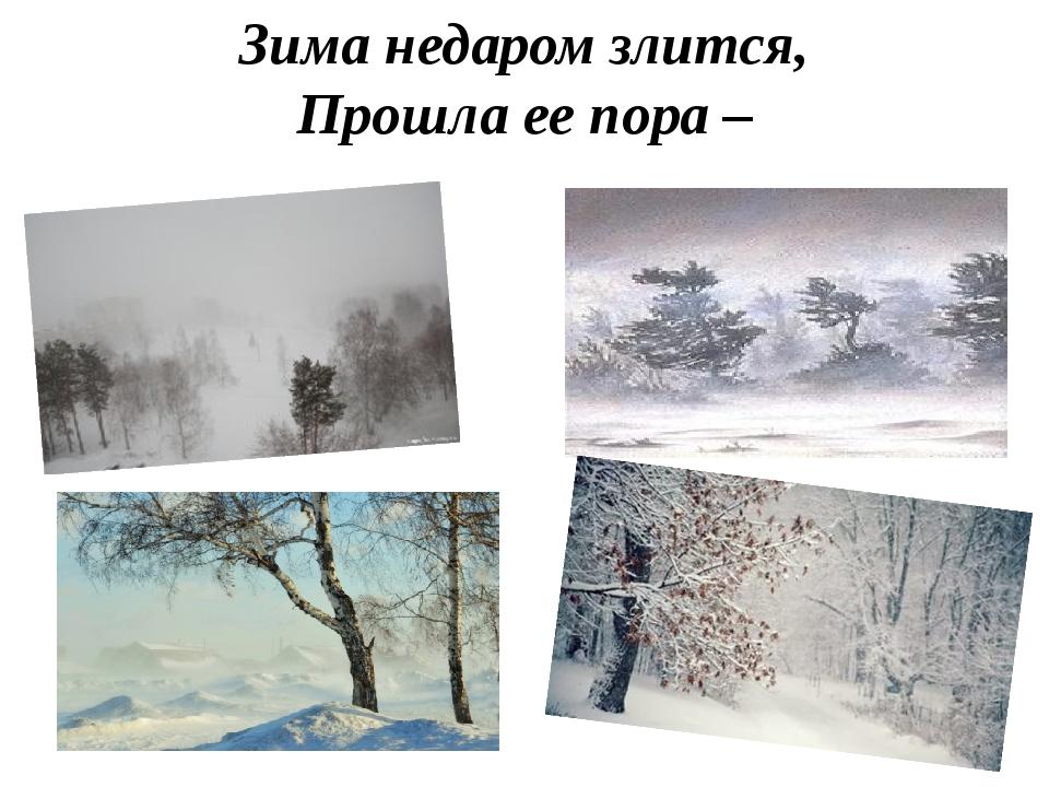 Зима недаром злится, Прошла ее пора –