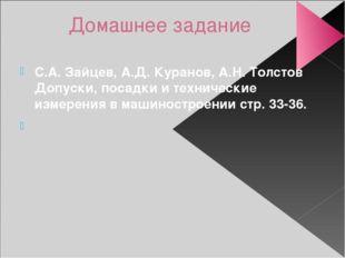 Домашнее задание С.А. Зайцев, А.Д. Куранов, А.Н. Толстов Допуски, посадки и т