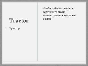 Tractor Трактор