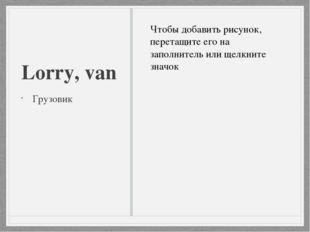 Lorry, van Грузовик