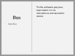 Bus Автобус