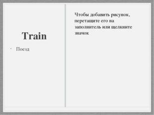 Train Поезд