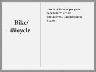 Bike/ Bicycle Велосипед