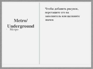 Metro/ Underground Метро
