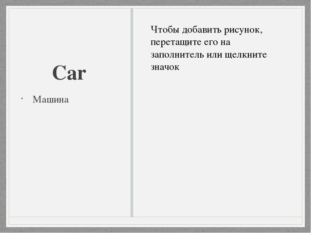 Car Машина