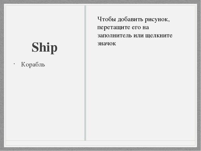 Ship Корабль