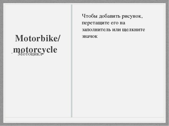 Motorbike/ motorcycle Мотоцикл