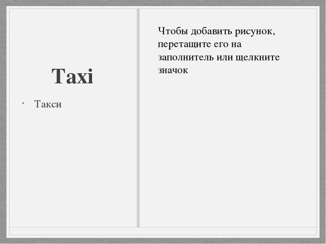 Taxi Такси