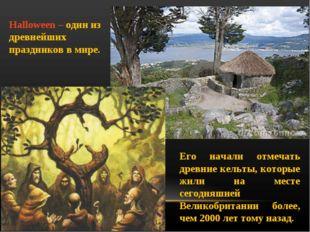 Его начали отмечать древние кельты, которые жили на месте сегодняшней Великоб