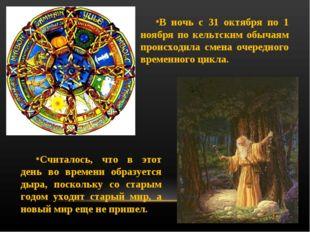 В ночь с 31 октября по 1 ноября по кельтским обычаям происходила смена очеред