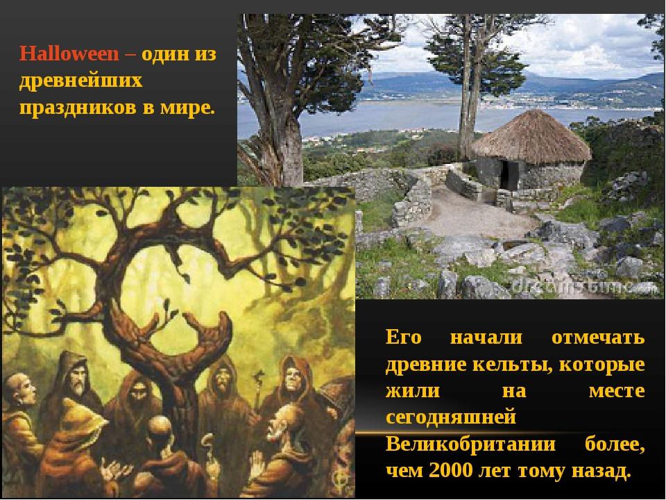 Его начали отмечать древние кельты, которые жили на месте сегодняшней Великоб...
