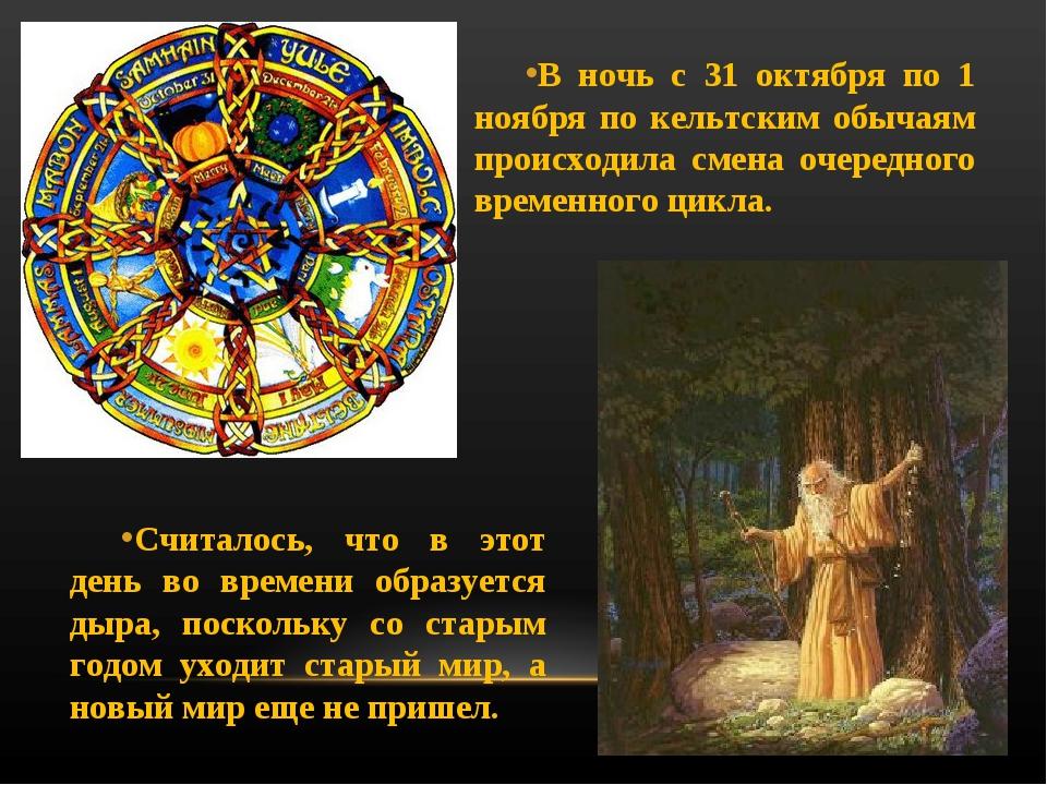 В ночь с 31 октября по 1 ноября по кельтским обычаям происходила смена очеред...