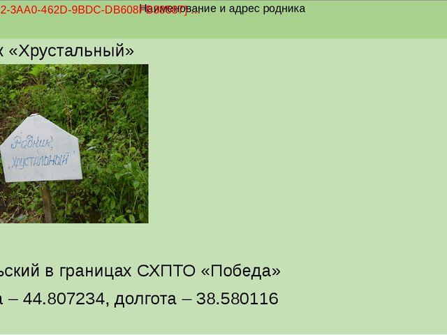 Родник «Хрустальный» пгт. Ильский в границах СХПТО «Победа» Широта – 44.8072...