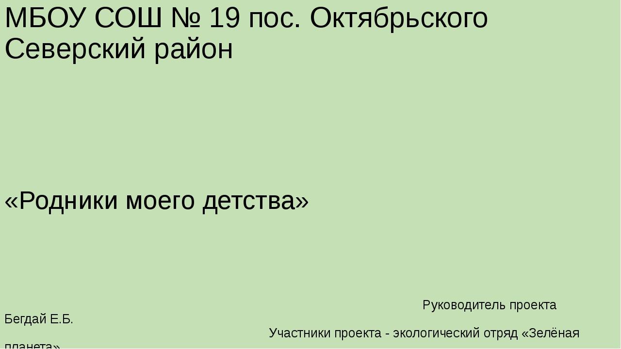 МБОУ СОШ № 19 пос. Октябрьского Северский район «Родники моего детства» Руков...