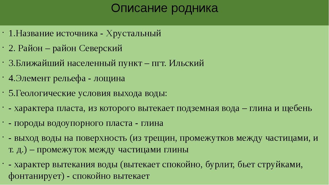 Описание родника 1.Название источника - Хрустальный 2. Район – район Северски...