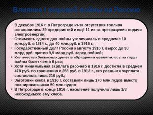 Влияние I мировой войны на Россию В декабре 1916 г. в Петрограде из-за отсутс