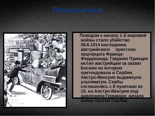 Повод к войне Поводом к началу 1-й мировой войны стало убийство 28.6.1914 нас...