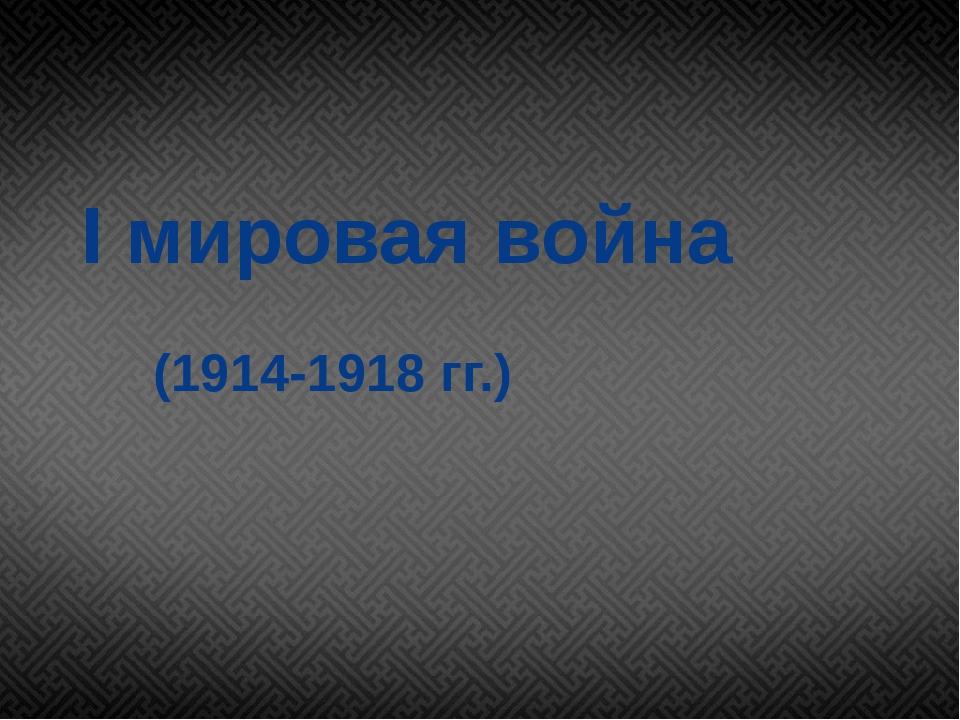 I мировая война (1914-1918 гг.)