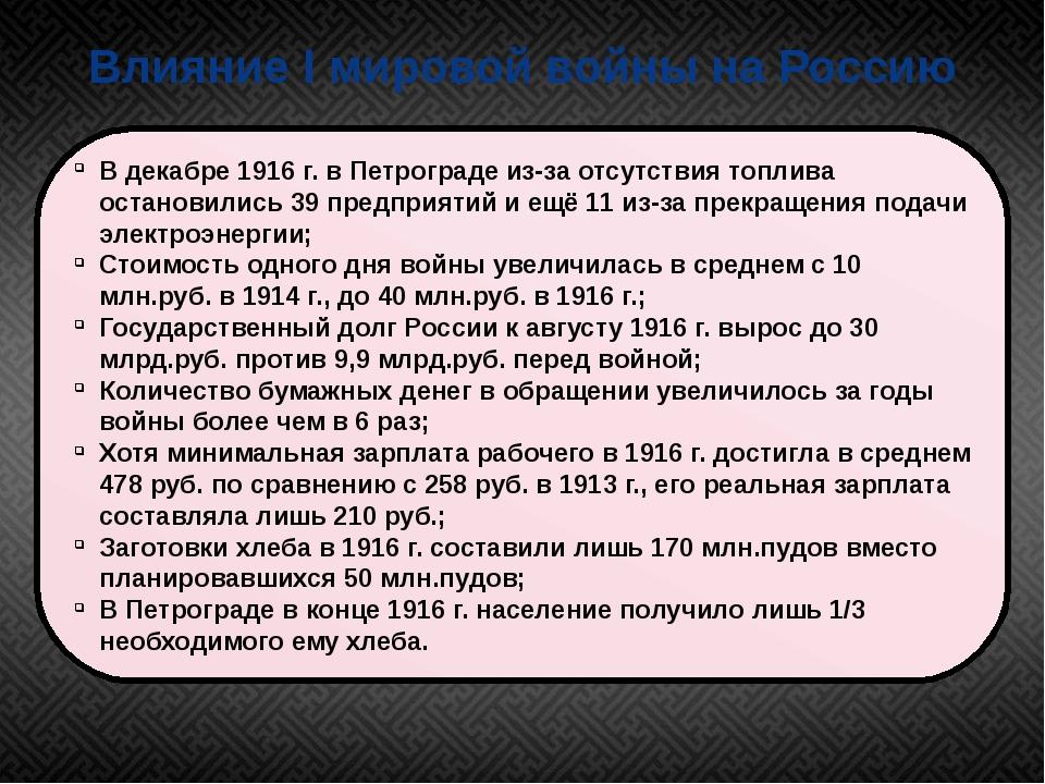 Влияние I мировой войны на Россию В декабре 1916 г. в Петрограде из-за отсутс...