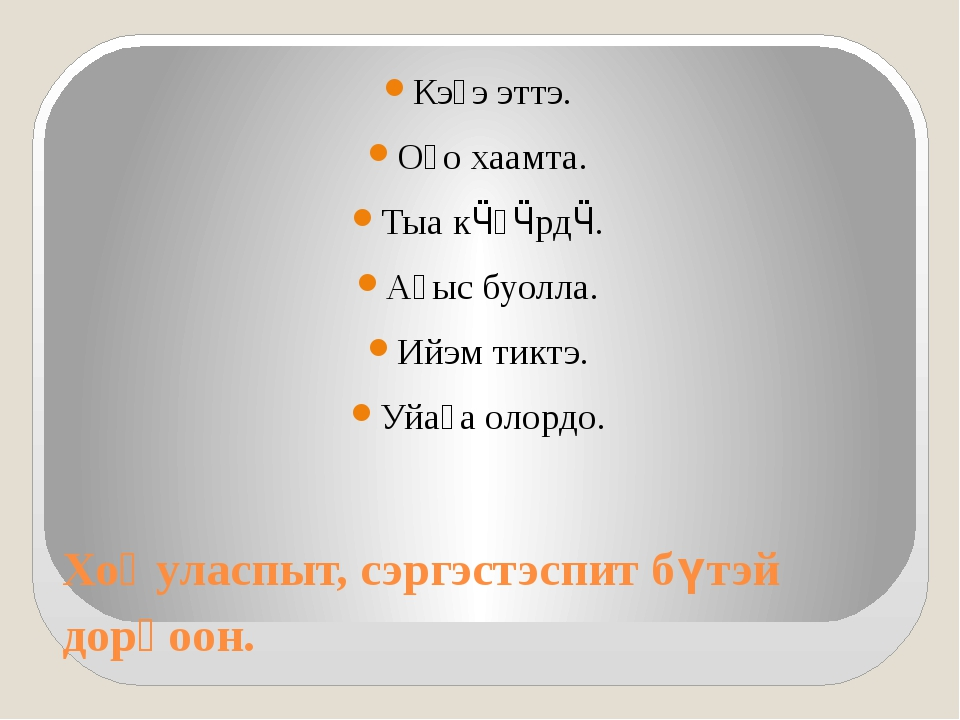 ХоҺуласпыт, сэргэстэспит бүтэй дорҕоон. Кэҕэ эттэ. Оҕо хаамта. Тыа кѳҕѳрдѳ. А...