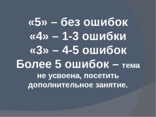 «5» – без ошибок «4» – 1-3 ошибки «3» – 4-5 ошибок Более 5 ошибок – тема не у