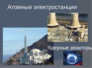Атомные электростанции Ядерные реакторы