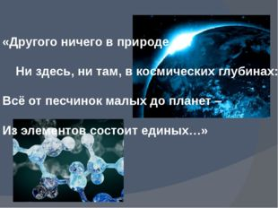«Другого ничего в природе нет Ни здесь, ни там, в космических глубинах: Всё о