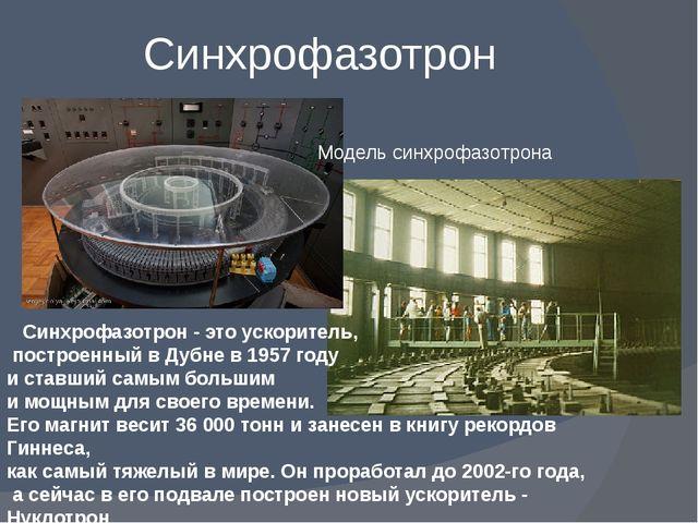 Синхрофазотрон Синхрофазотрон - это ускоритель, построенный в Дубне в 1957 го...