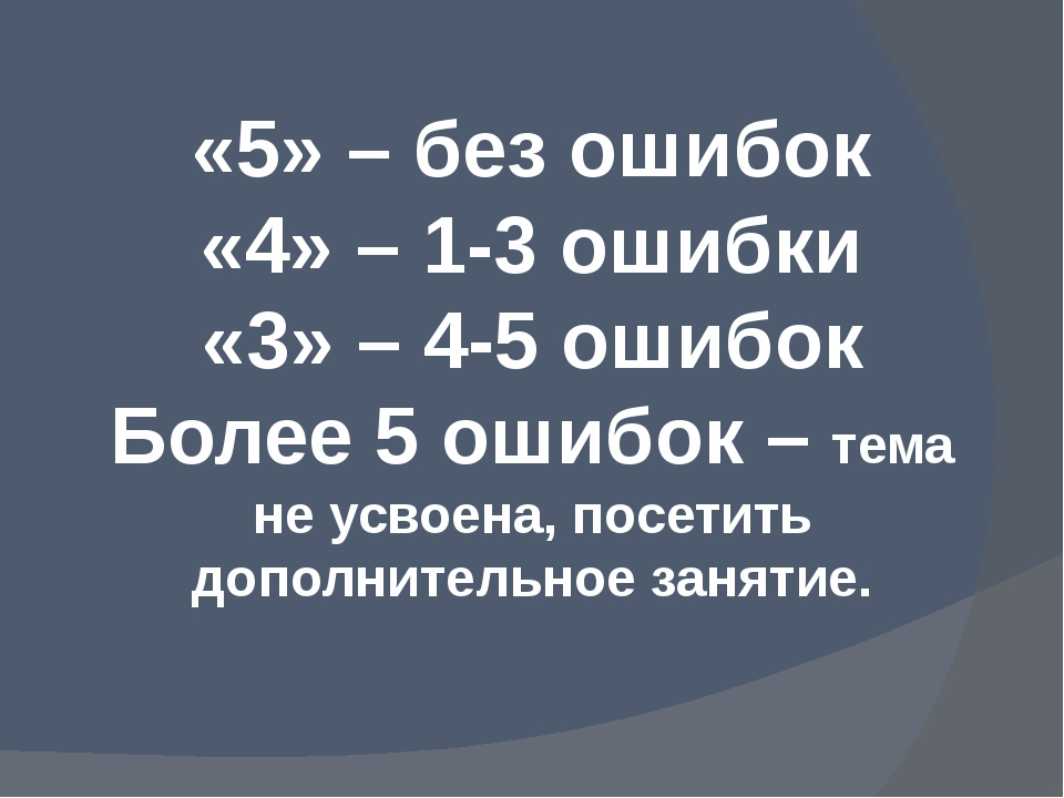 «5» – без ошибок «4» – 1-3 ошибки «3» – 4-5 ошибок Более 5 ошибок – тема не у...