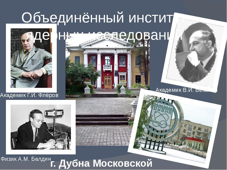 Объединённый институт ядерных исследований г. Дубна Московской области Академ...