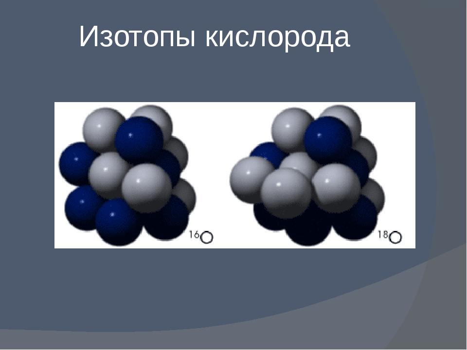 Изотопы кислорода