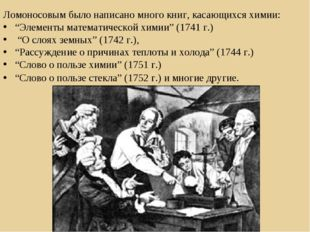 """Ломоносовым было написано много книг, касающихся химии: """"Элементы математичес"""