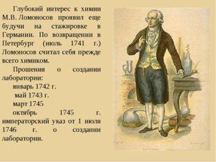 Глубокий интерес к химии М.В.Ломоносов проявил еще будучи на стажировке в Ге