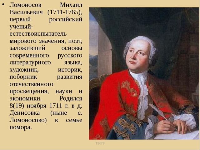 Ломоносов Михаил Васильевич (1711-1765), первый российский ученый-естествоисп...