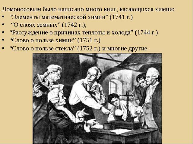 """Ломоносовым было написано много книг, касающихся химии: """"Элементы математичес..."""