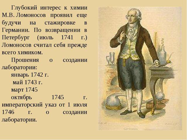 Глубокий интерес к химии М.В.Ломоносов проявил еще будучи на стажировке в Ге...