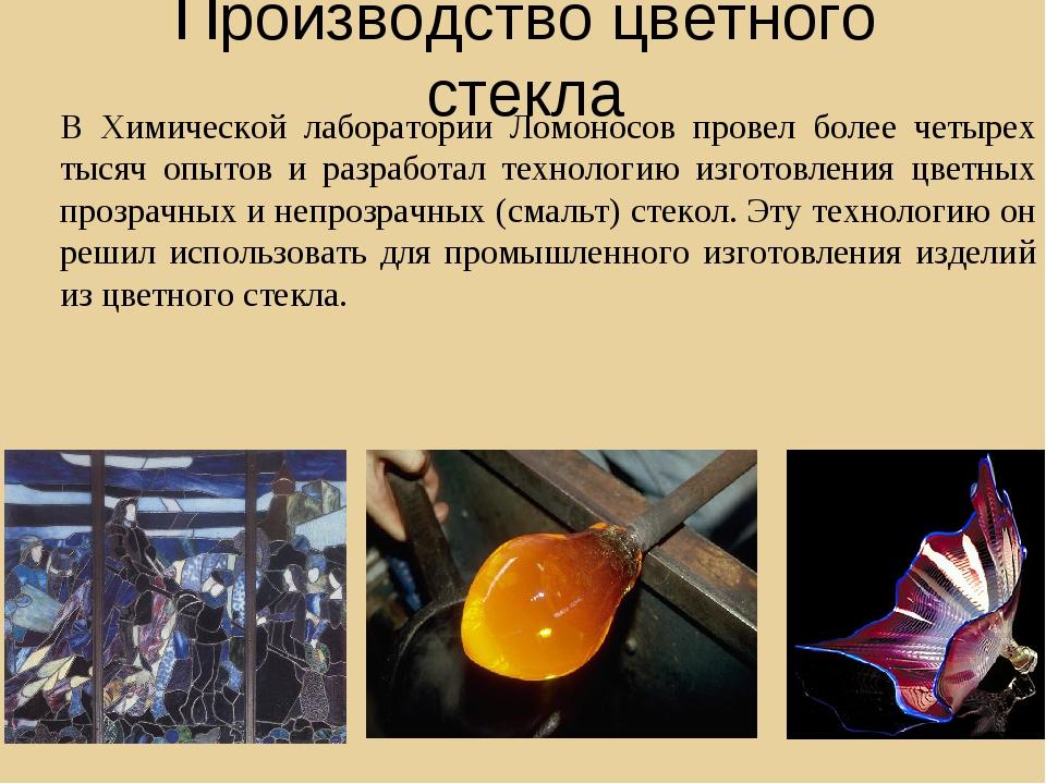 Производство цветного стекла В Химической лаборатории Ломоносов провел более...