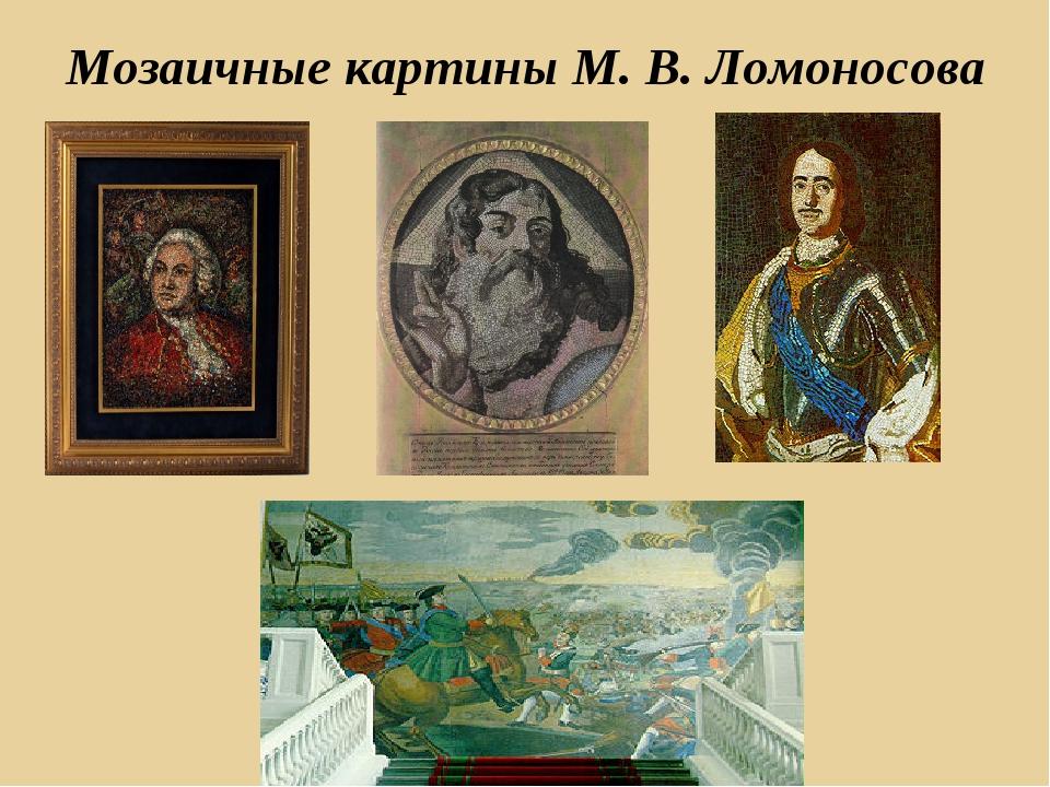 Мозаичные картины М. В. Ломоносова