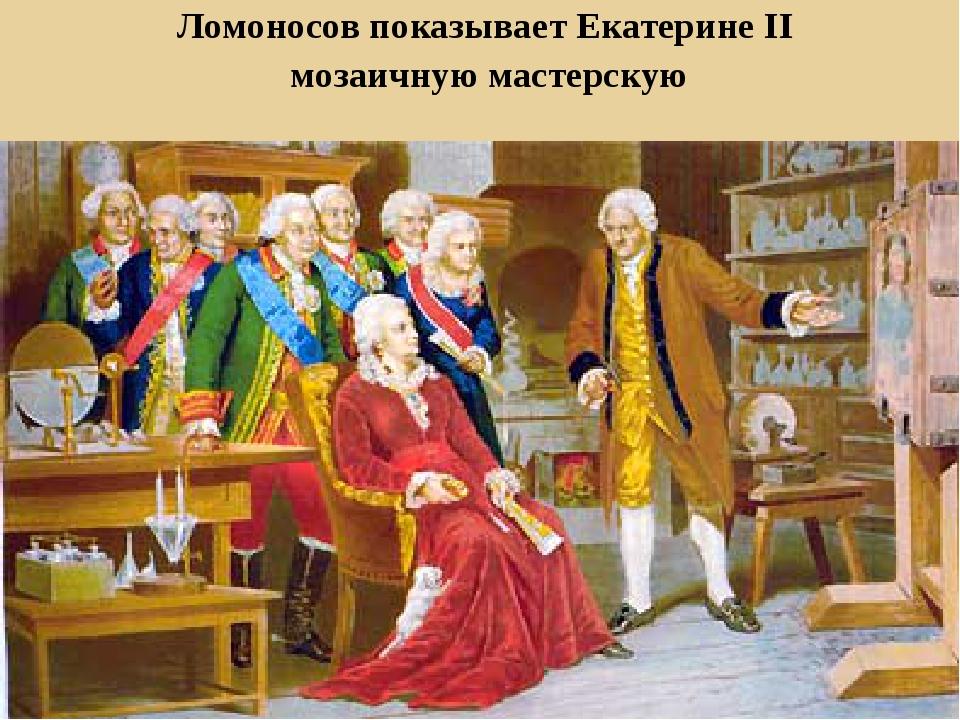 Ломоносов показывает Екатерине II мозаичную мастерскую