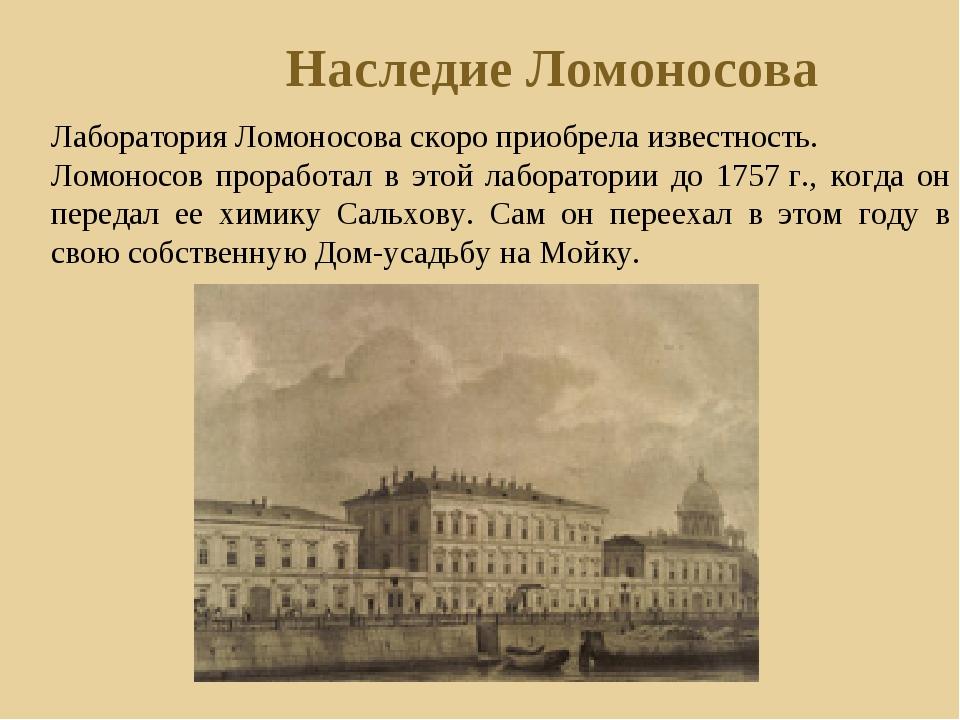 Лаборатория Ломоносова скоро приобрела известность. Ломоносов проработал в эт...